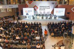 3 декабря УЦ «Компас ВЭД» принял участие в Тюменском экспортном форуме-2019