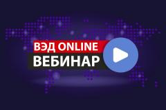 21 июля бесплатный Вебинар от нашего партнера – «Банка «Санкт – Петербург»