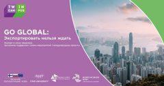 2 июля онлайн-конференция для экспортёров «GO GLOBAL: Экспортировать нельзя ждать»