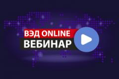 26 августа бесплатный вебинар от Учебного центра «Компас ВЭД» совместно с нашим партнером – «Банк «Санкт – Петербург»